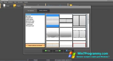 Скриншот программы ФотоКОЛЛАЖ для Windows 7