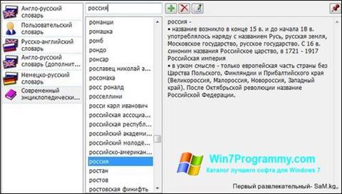 Скриншот программы QDictionary для Windows 7