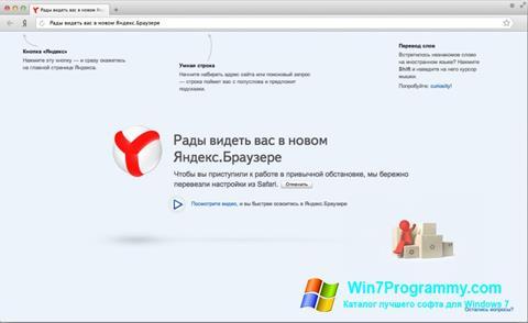 Скриншот программы Яндекс Браузер для Windows 7