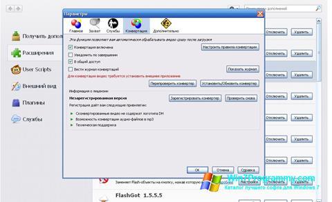 Скриншот программы Video DownloadHelper для Windows 7