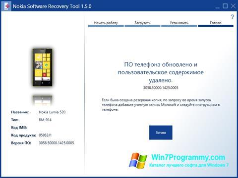 скачать программу limia softwafe recovery tool