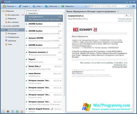 Скриншот программы FoxMail для Windows 7