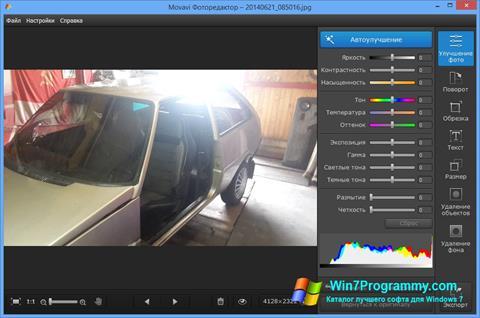 Скриншот программы Movavi Photo Editor для Windows 7