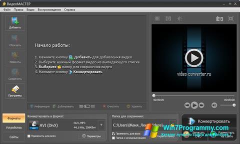 Скриншот программы ВидеоМАСТЕР для Windows 7