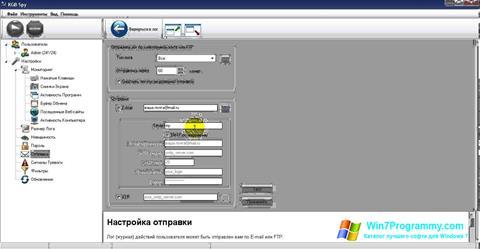 Скриншот программы KGB Spy для Windows 7