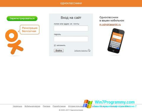 Скриншот программы Одноклассники для Windows 7