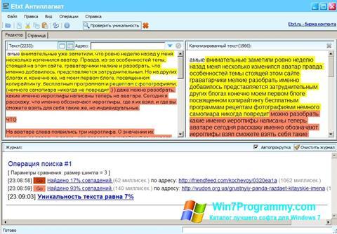 Скриншот программы eTXT Антиплагиат для Windows 7