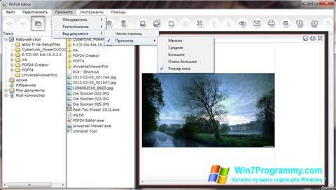 Скриншот программы PDF24 Creator для Windows 7