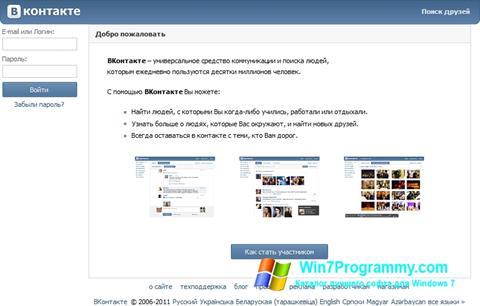 Скриншот программы ВКонтакте для Windows 7