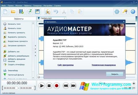 Скриншот программы АудиоМАСТЕР для Windows 7