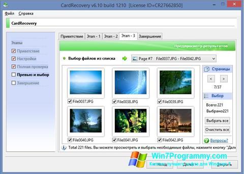 Скриншот программы CardRecovery для Windows 7