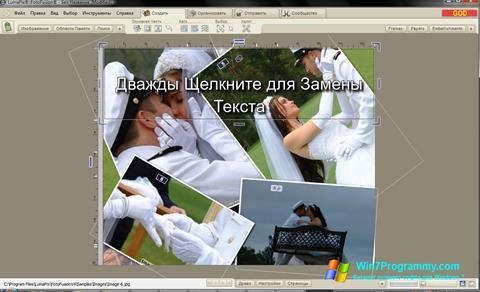 Скриншот программы FotoFusion для Windows 7