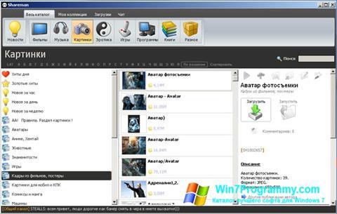 Скриншот программы Shareman для Windows 7