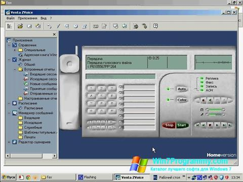 Скриншот программы VentaFax для Windows 7