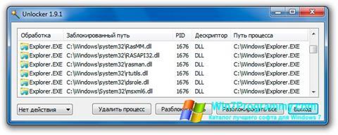 Скриншот программы Unlocker для Windows 7