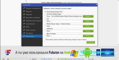 Скриншот программы Futuron для Windows 7