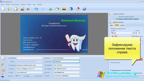 Скриншот программы Мастер Визиток для Windows 7
