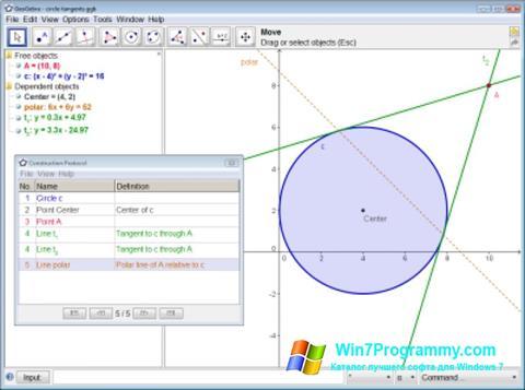 Скриншот программы GeoGebra для Windows 7