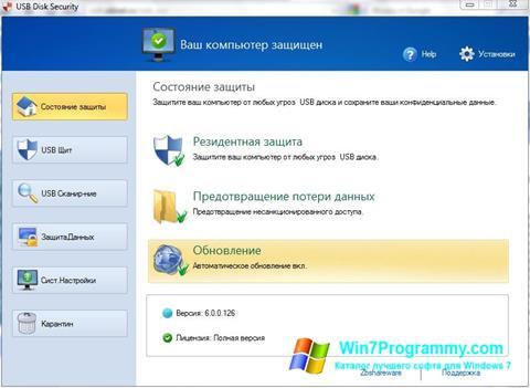 Скриншот программы USB Disk Security для Windows 7