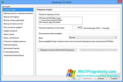 Скриншот программы DU Meter для Windows 7