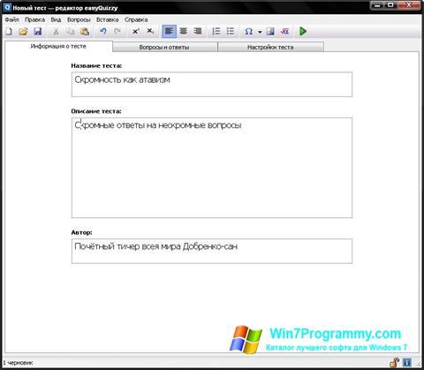 Скриншот программы easyQuizzy для Windows 7