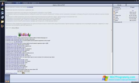 Скриншот программы CommFort для Windows 7