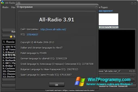 Скриншот программы All-Radio для Windows 7
