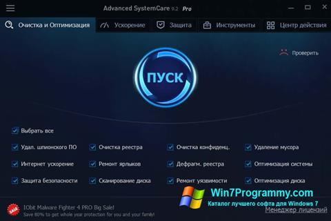Скриншот программы Advanced SystemCare PRO для Windows 7