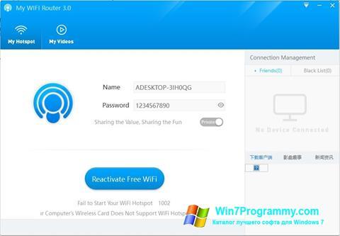 Скриншот программы My WIFI Router для Windows 7