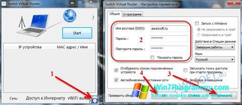 Скриншот программы Switch Virtual Router для Windows 7