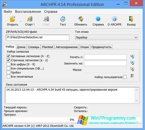 Скриншот программы Advanced Archive Password Recovery для Windows 7