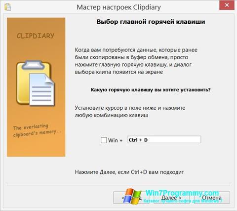 Скриншот программы Clipdiary для Windows 7