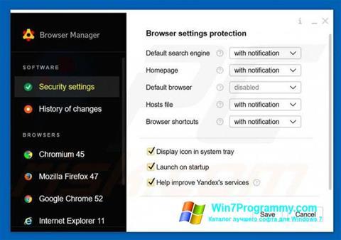 Скриншот программы Менеджер браузеров для Windows 7