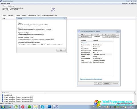Скриншот программы Blank And Secure для Windows 7
